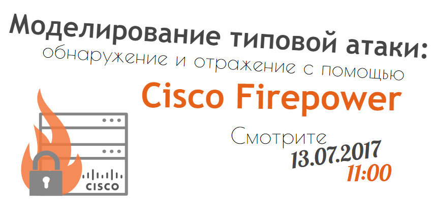 Cisco Firepower типовая атака