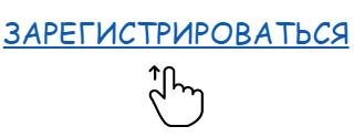 зарегистрироваться на вебинар с ОЛЛИ