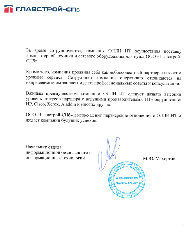 отзыв от Главстрой СПб